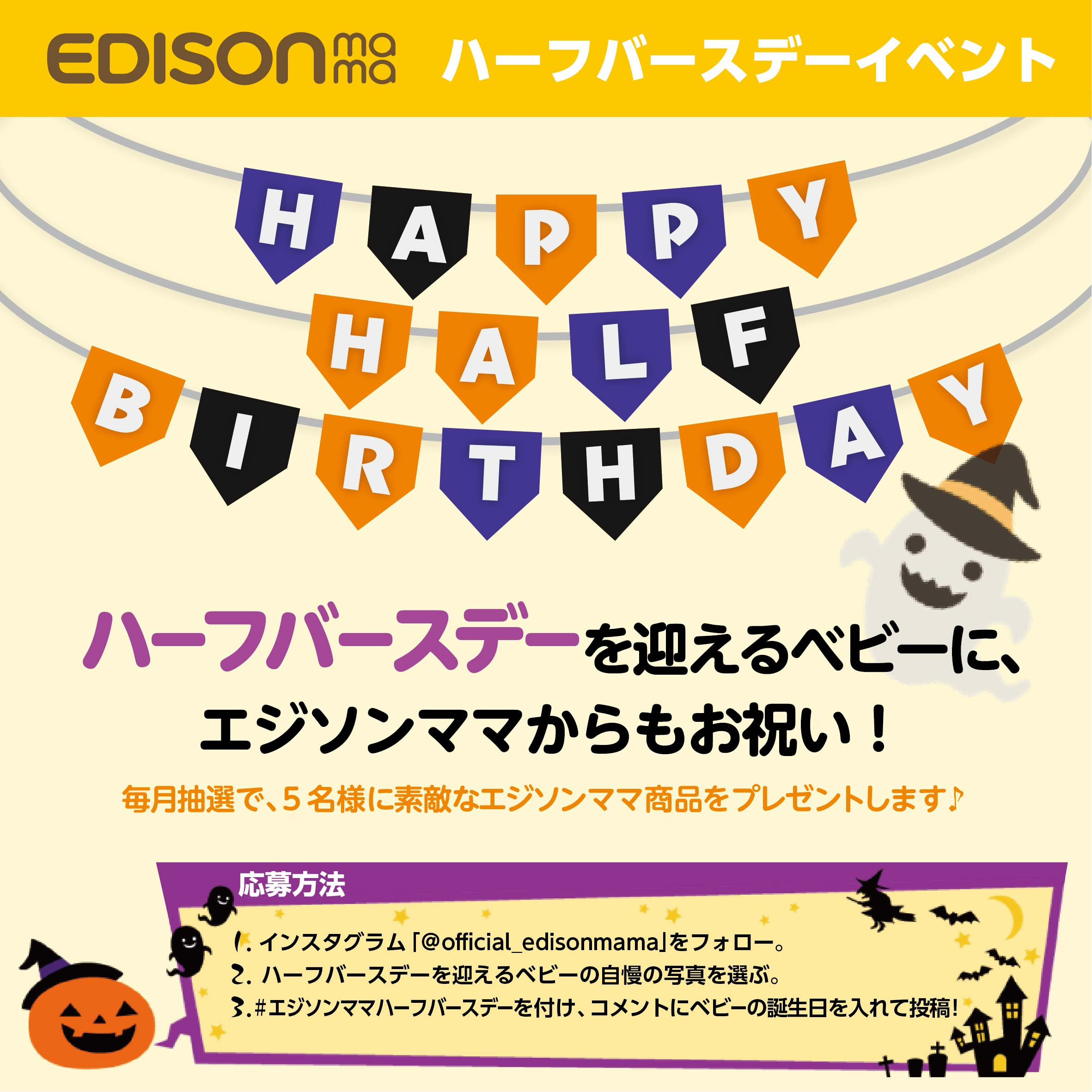 エジソンママ HAPPY BIRTHDAY EVENT