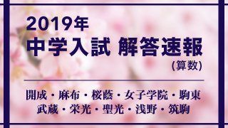 2019年中学入試解答速報