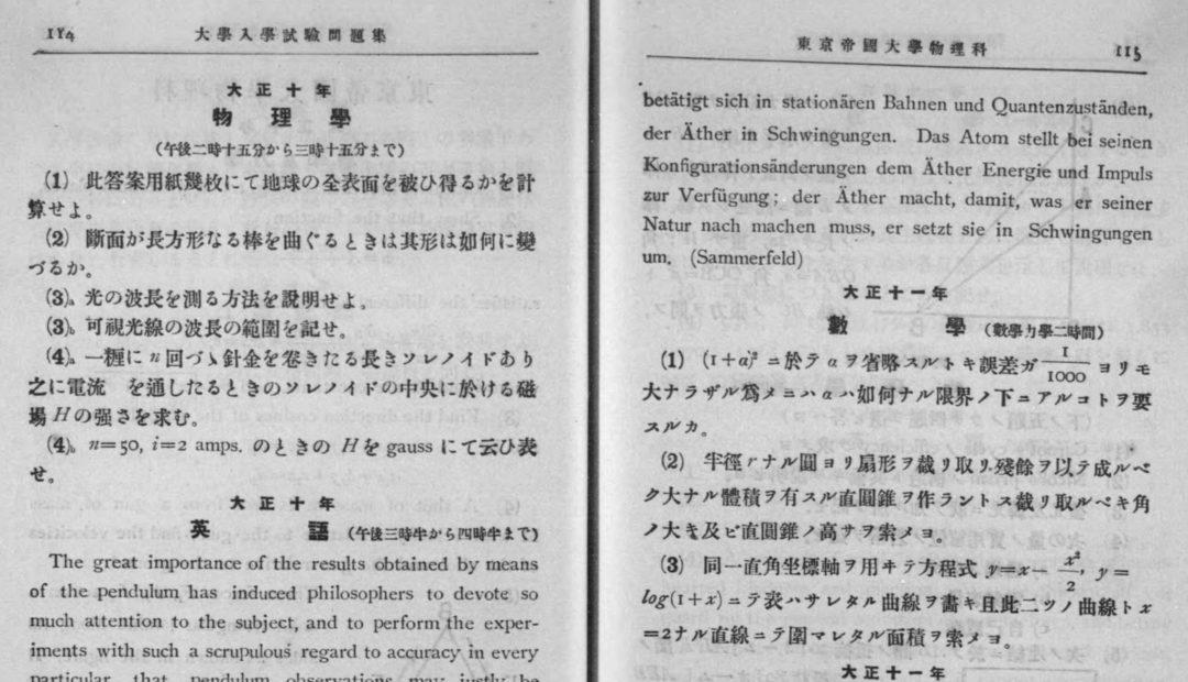 """「温故""""創""""新」100年前の入試問題が、今アツい!"""