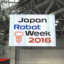 ロボットと人間の新しい付き合い方に観る、人間社会とこれからの教育~Japan Robot Week 2016から