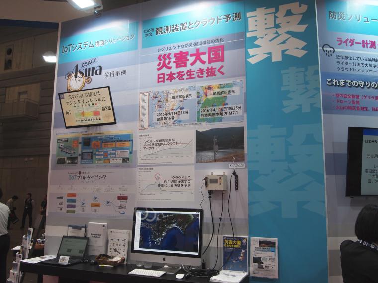 毎年自然災害に悩まされる日本では、その対策として組込みシステムの役割が大きくなっているそうだ。