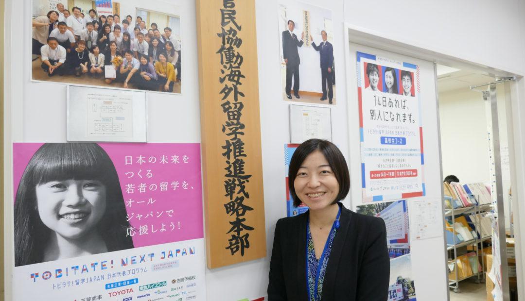 今さら聞けない! 国家プロジェクト「トビタテ!留学JAPAN」とは、いったい何なのか?