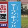 SGH甲子園、大学ランキング、そして大学入試改革