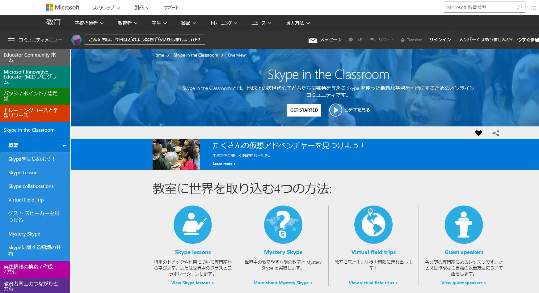 インターネットを使って世界が教室に~Skype in the Classroom