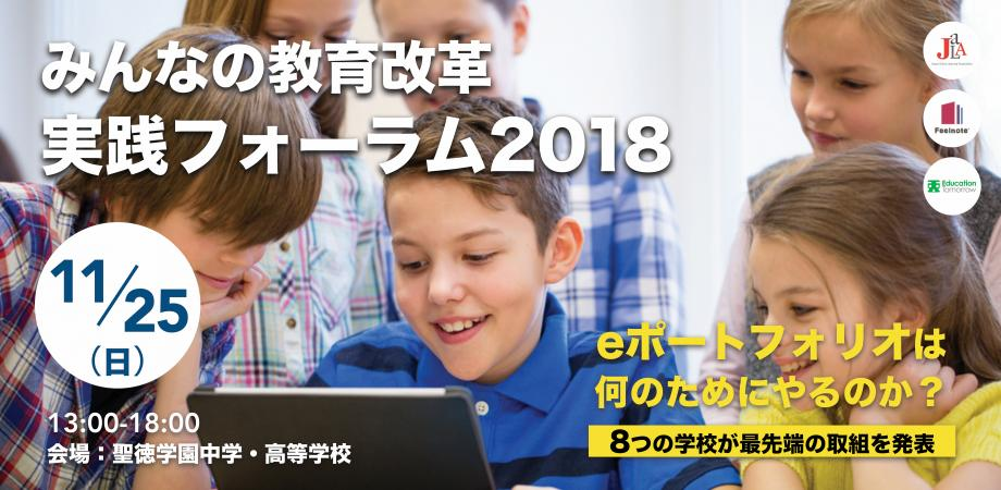 eポートフォリオの可能性を聞く・見る・学ぶ1日――みんなの教育改革実践フォーラム2018、11月25日に開催