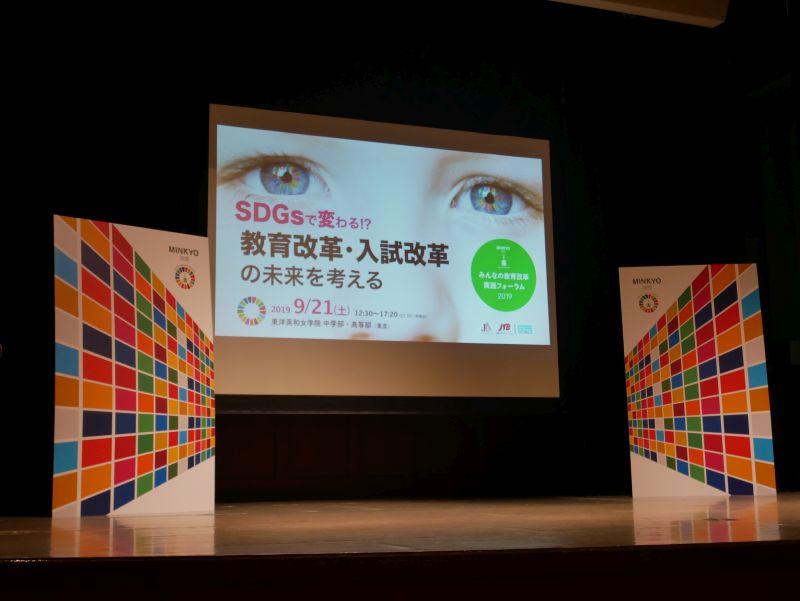 入試から変わる、高大社接続で実現する日本の教育改革~みんなの教育改革実践フォーラム2019レポート
