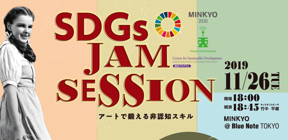 SDGs JAM SESSION