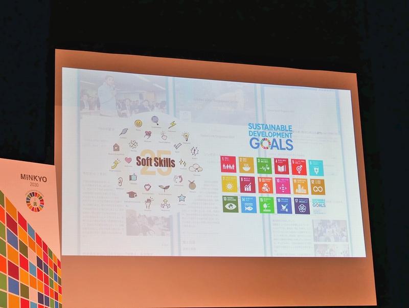 MINKYO @ Blue Note TOKYO~SDGs JAM SESSION、11月26日に開催~非認知スキルからのアプローチで教育改革を促進する