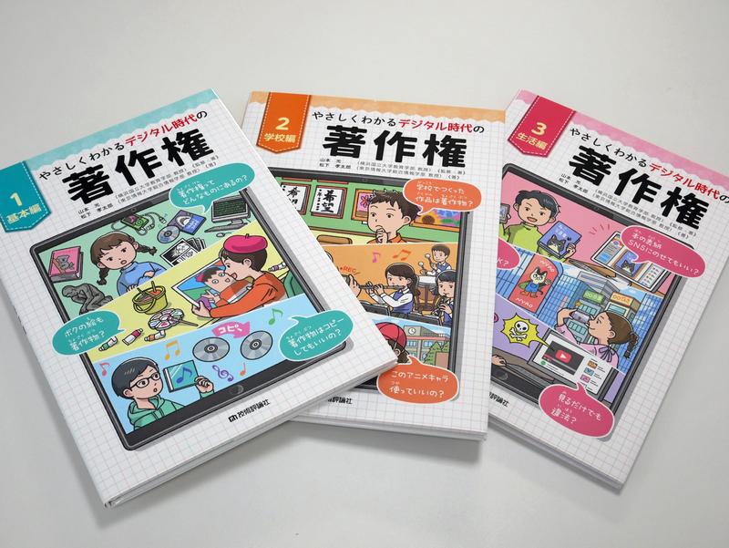 ネット時代の著作権とリテラシー教育――松下孝太郎教授、山本光教授に訊く