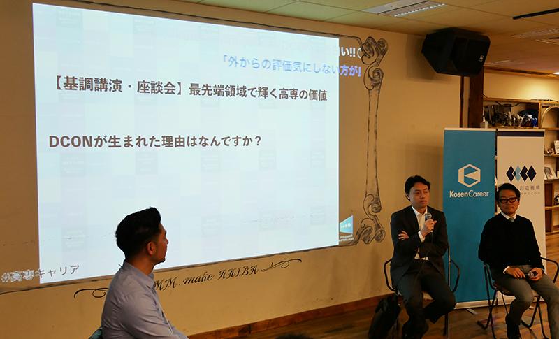 東大松尾豊教授「高専生は自分の高い価値に気付いてほしい」高専DCONで広げる高専生の可能性
