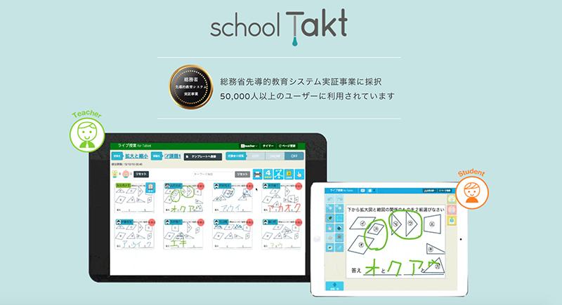 ウィズコロナを前提にしたICT教育環境構築の必要性~「schoolTakt」代表 後藤正樹氏インタビュー