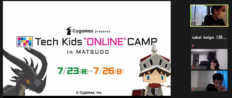 """「Cygames presents Tech Kids """"ONLINE"""" CAMP in MATSUDO」レポート~ウィズコロナ時代に最適なプログラミング教育スタイルの模索"""