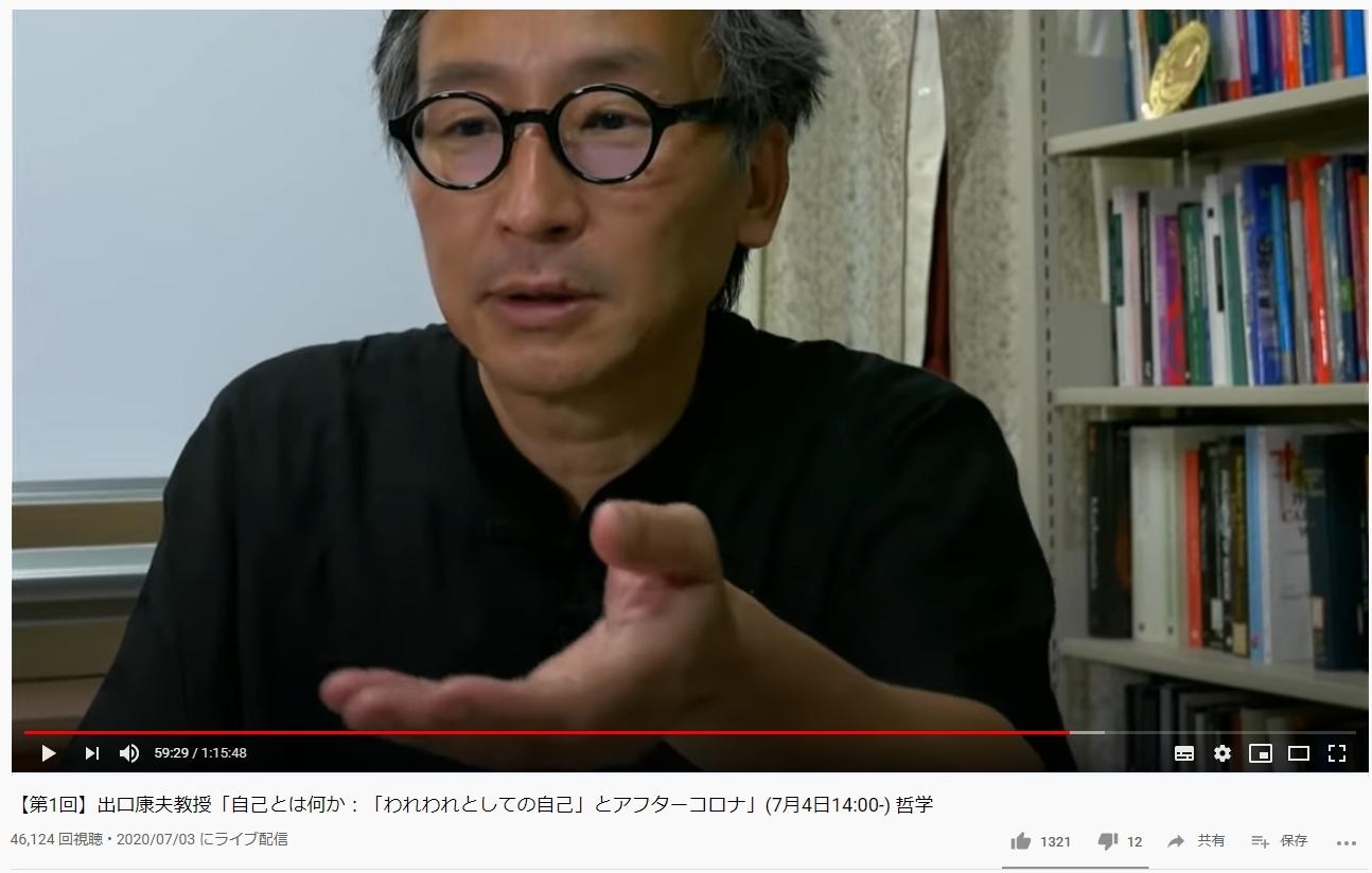 """教育の本質とは、学びたい人が、学びたいときに学べること――京都大学オンライン公開講義""""立ち止まって、考える""""が開いた人文社会科学の入口"""