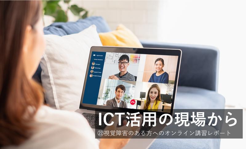 視覚障害のある方へのオンライン講習レポート~ICT活用の現場から㉒