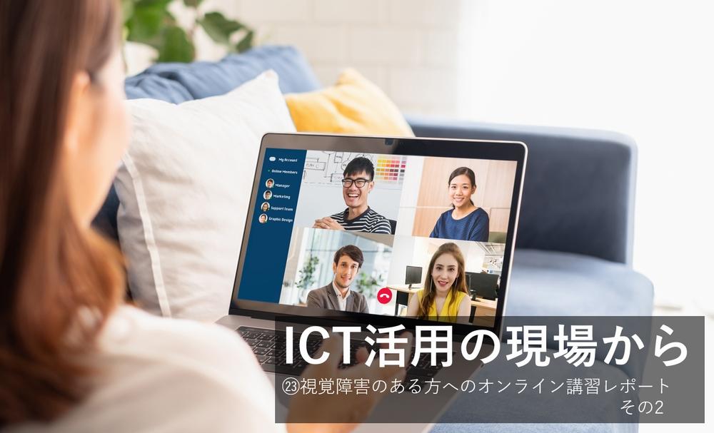 視覚障害のある方へのオンライン講習レポート その2~ICT活用の現場から㉓
