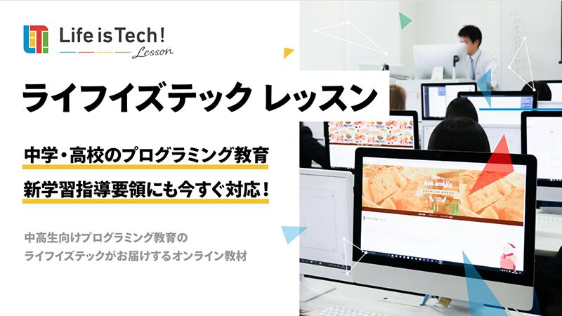 国内最大規模 中高生向けプログラミング教育サービス「Life is Tech ! 」インタビュー【前編】教材の特徴を探る