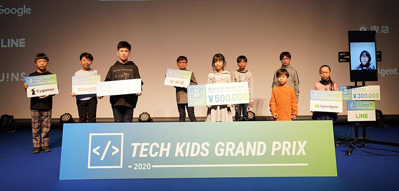 「Tech Kids Grand Prix 2020」決勝大会レポート~機械学習やアジャイル開発…小学生が開発したプロ顔負けのアプリを紹介