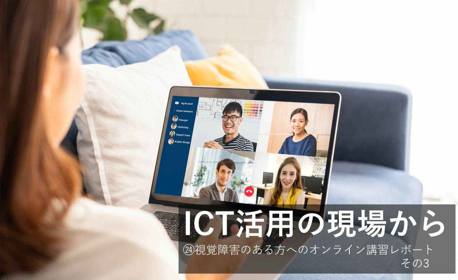 視覚障害のある方へのオンライン講習レポート その3~ICT活用の現場から㉔