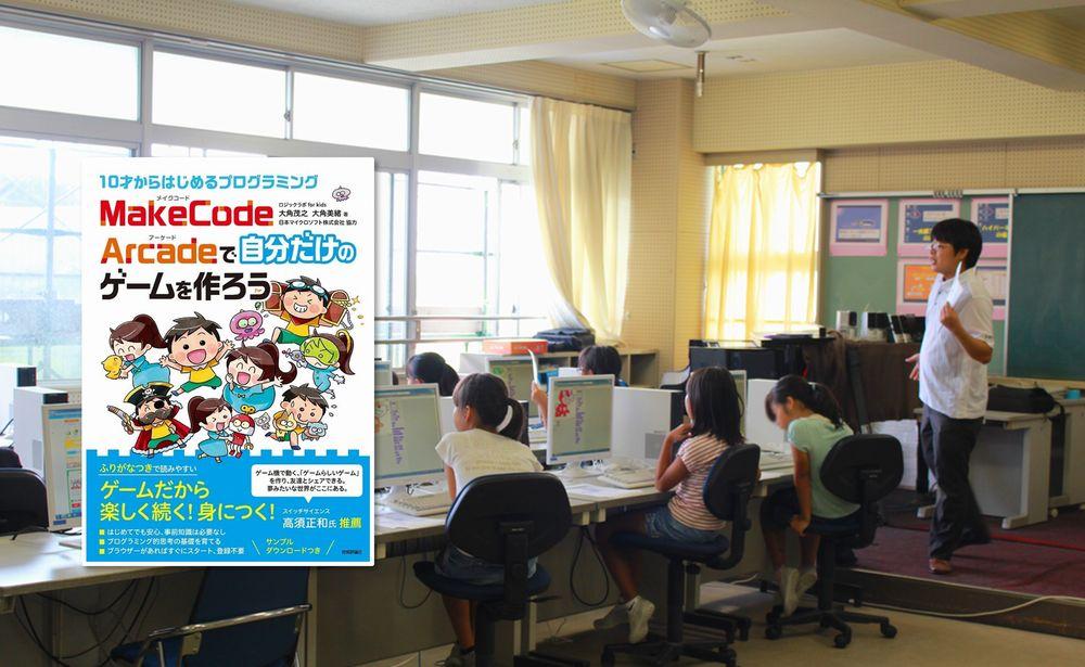 ゲームだって、プログラミングだって、学ぶこと~ゲーム機が学びの空間になる時代に向けて