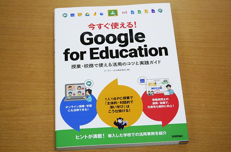 Google for Education だから実現できる教育現場の生産性向上~教育におけるクラウド活用最前線