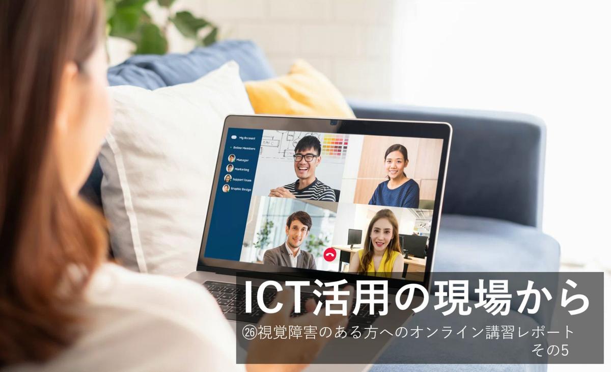 視覚障害のある方へのオンライン講習レポート その5~ICT活用の現場から㉖
