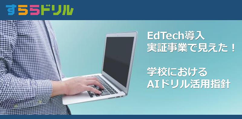 自治体・学校がEdTech教材導入時に意識すべき課題とは?「すららネット」による課題検証レポート