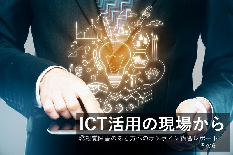 視覚障害のある方へのオンライン講習レポート その6(地図アプリ)~ICT活用の現場から㉗