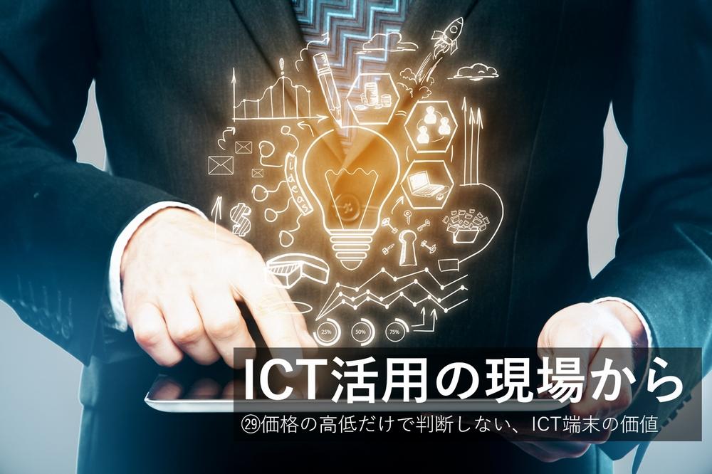 価格の高低だけで判断しない、ICT端末の価値~ICT活用の現場から㉙