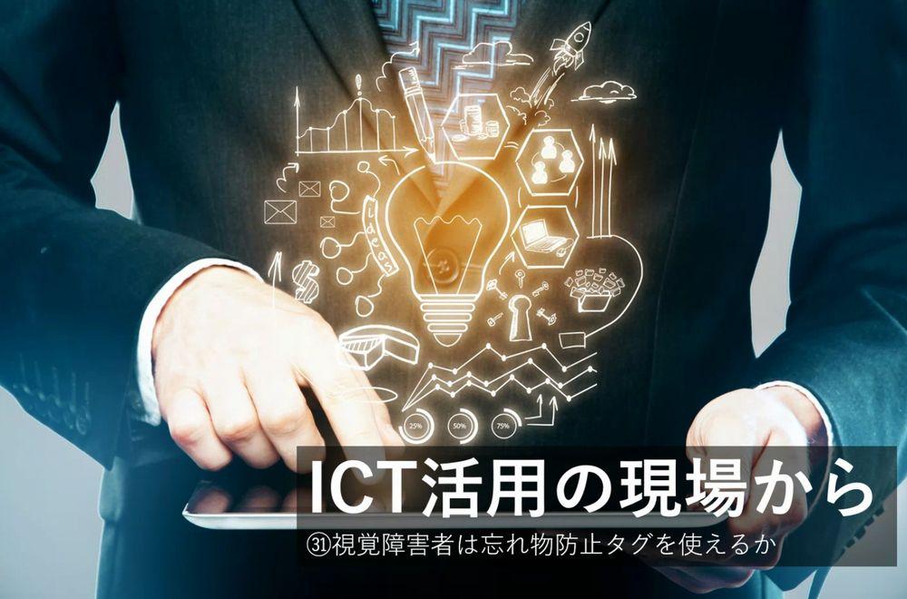 視覚障害者は忘れ物防止タグを使えるか~ICT活用の現場から㉛