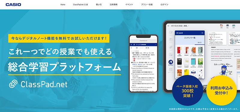 CASIOがオンライン学習プラットフォーム「ClassPad.net」をリリース~ノート、辞書、数学ツール、オンライン授業支援…学習に必要な機能を1つのサービス内に収録