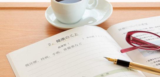 エンディングノートの書き方