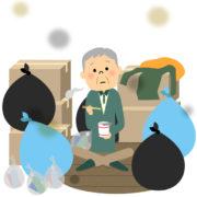 老人がゴミ屋敷に住む心理