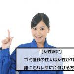 片付けの方法を説明する女性スタッフ