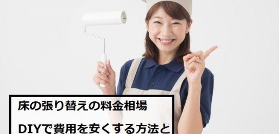 壁紙を張り替える女性