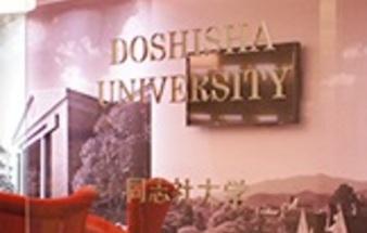 同志社大学東京サテライト・キャンパス