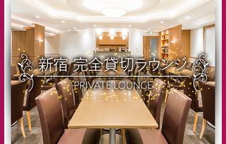 《最大150名》①新宿ヒルトン・バンケットホール
