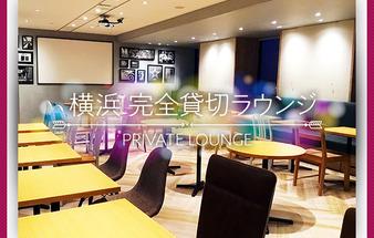 ◆人気TVドラマで使用された 横浜VIPラウンジ◆エリアNo.1の完全貸切スペースシャンクレール