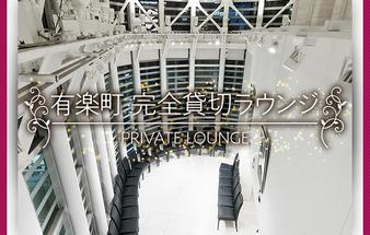 ◆人気TVドラマで使用された 有楽町VIPラウンジ◆エリアNo.1の完全貸切スペースシャンクレール