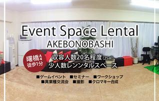 イベントスペース/新宿/レッドアトレ