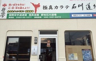 極真カラテ石川道場