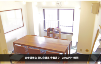 表参道青山 骨董通り沿い ミーティングルーム