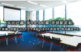汐留駅、新橋駅からアクセスできる貸し会議室