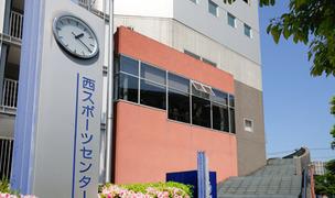 横浜西スポーツセンター