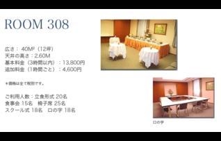 貸し会議室308