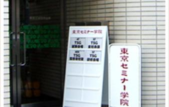 池袋 東京セミナー学院貸し会議室