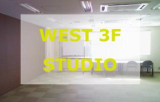 WEST 3F STUDIO ウエスト3Fスタジオ