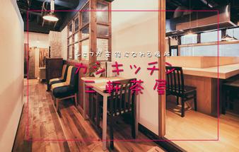 三軒茶屋レンタルスペース