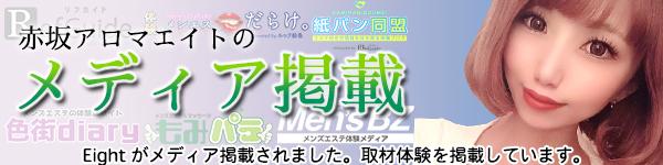 赤坂メンズエステ アロマエイトメディア掲載