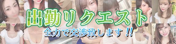 出勤リクエストLINE予約バナー