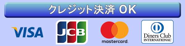 クレジット決済バナー